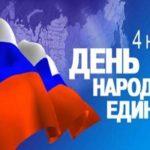 День народного единства в Москве: куда пойти? Митинги, шествия, концерты и выставки 4 ноября.