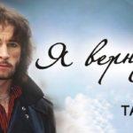 Сегодня Игорю Талькову исполнилось бы 60 лет