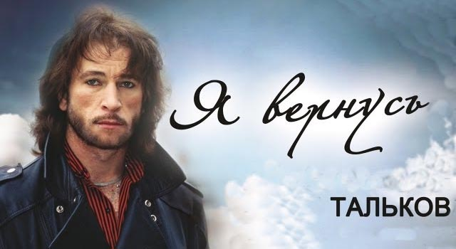 igor-talkov