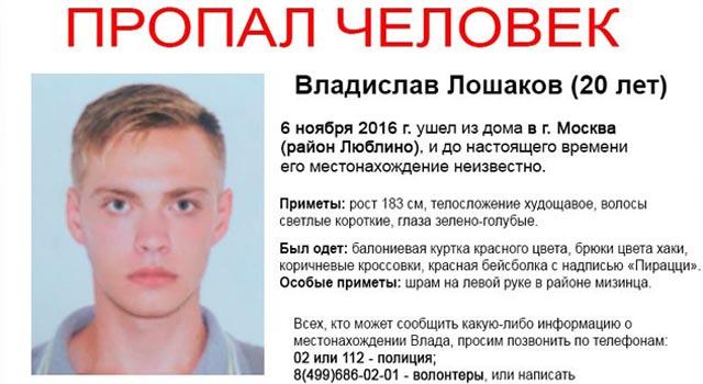 vladimir-loshakov-zastrelilsya