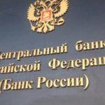 Еще два московских банка лишены лицензий