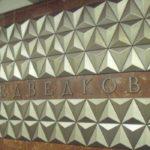Женщину на станции метро «Медведково» сбил зеркалом прибывающий поезд