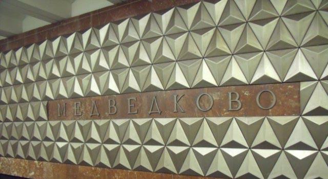 Женщина на станции метро Медведково получила 11 декабря удар зеркалом по голове