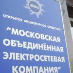 «Московские электросети» оштрафованы на 66 миллионов за срыв сроков подключения объекта к электросети