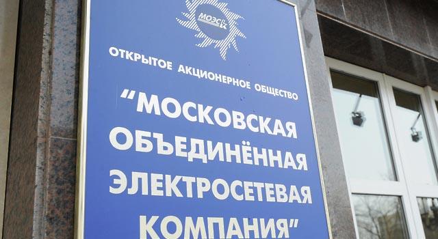 УФАС оштрафовал МОЭСК на 66 миллионов рублей