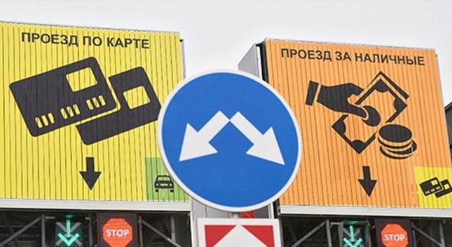 Платный въезд в Москву и другие города России одобрили депутаты Госдумы 16 декабря