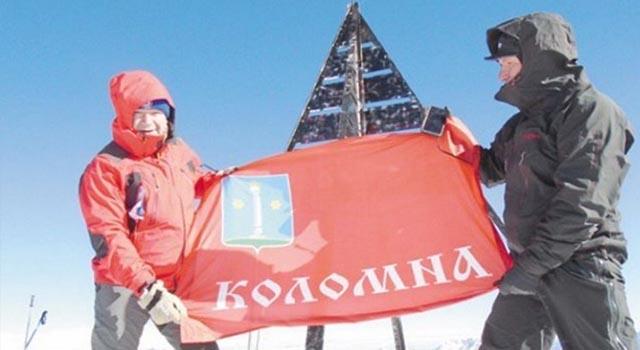 Житель Коломны покорил высочайшую гору Аргентины, Западного и Южного полушария