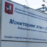 МЧС подтвердило выброс в атмосферу сероводорода на юго-востоке Москвы с превышением нормы в 30 раз
