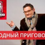 Вальяжного Васильева на «Модном приговоре» сменит эпатажный Бартенев