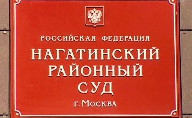 Эвакуация Нагатинского суда Москвы 1 февраля