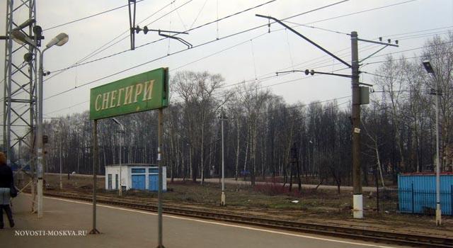 21 октября электричка сбила женщину на станции Снегири в Истринском районе