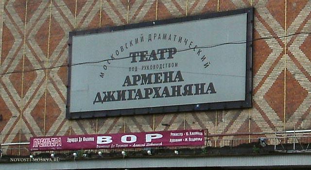 В театр Джигарханяна пришла полиция с ордером