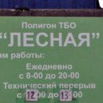Еще один арендатор свалки в Подмосковье оштрафован на крупную сумму