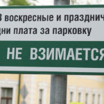 Мэр столицы пообещал автомобилистам «новогодние парковочные каникулы»