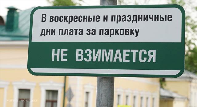 Бесплатная парковка на новый год в Москве с какого числа