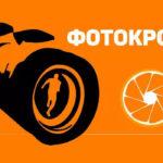 В подмосковном Подольске пройдет интересное «фотоспортивное» мероприятие