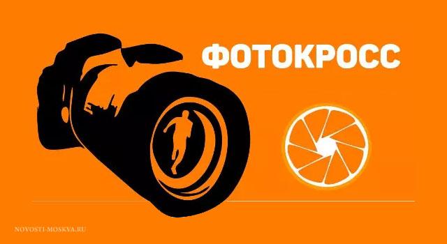 Фотокросс в Подольске 2018
