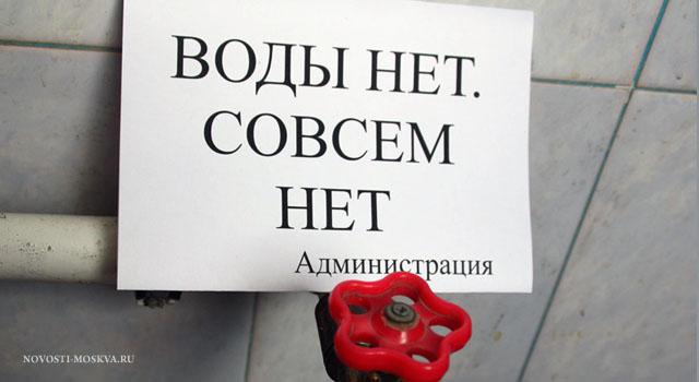 отключение воды в Москве в 2018 году график