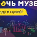 Сегодня в Москве и по всей России пройдет очередная «Ночь музеев»