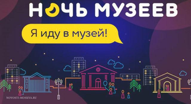Москва ночь музеев 2018