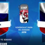 Россия потерпела первое поражение на ЧМ-2018 по хоккею