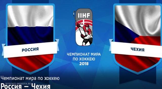 результат игры Россия Чехия хоккей май 2018