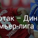 Чемпионат России по футболу: последний тур – он трудный самый