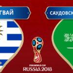 Уругвай со скрипом одолел Саудовскую Аравию – 1:0