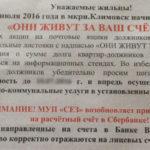 Жители подмосковного Красногорска «утопают» в долгах и алиментах