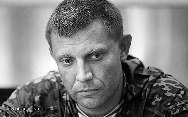Убит Захарченко причины смерти
