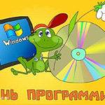 13 сентября — День программиста России