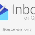 Google закрывает свой почтовый сервис