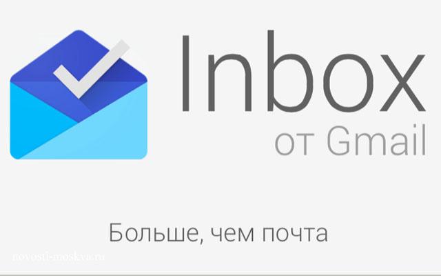 Сервис Inbox от Google прекращает свою работу