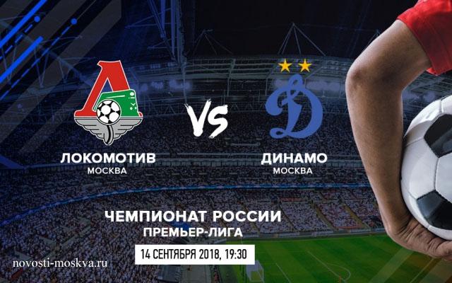 14 сентября Локомотив Динамо результат