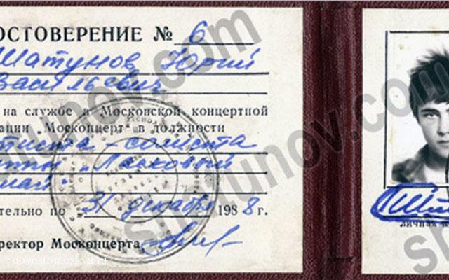 """15-летний Шатунов был весьма солидно трудоустроен, являясь штатным артистом """"Москонцерта"""""""