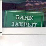Один из старейших банков Москвы остался без лицензии