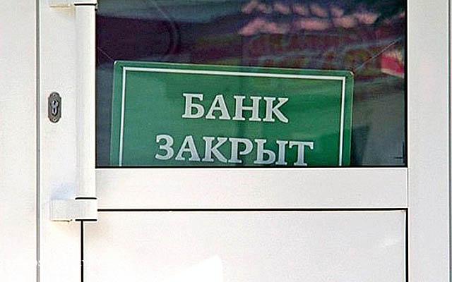 Флора-Москва банк остался без лицензии