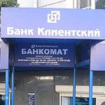 Заочно арестован банкир, в чьем банке хранились 10 млн. долл. Олега Табакова
