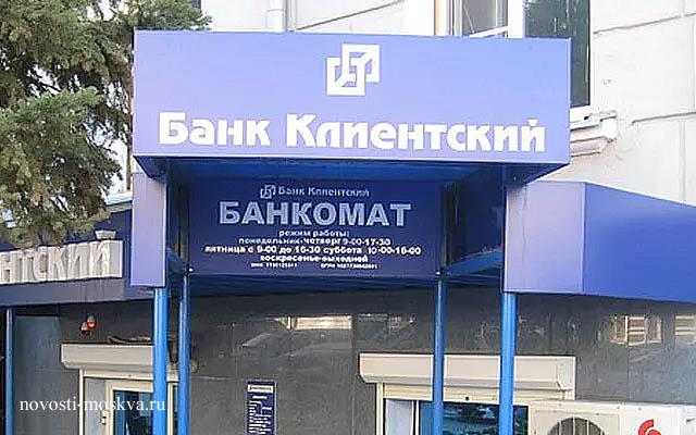 Банк Клиентский последние новости