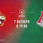 «Локомотив» остановил беспроигрышную серию ЦСКА