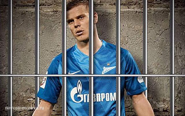 Александр Кокорин за решеткой