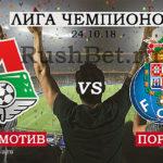 Португальские «драконы» отправили «Локомотив» в футбольный тупик