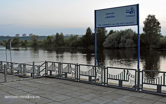 Пристань в Филевском парке Москвы