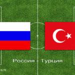 Россия не оставила шансов Турции в матче Лиги наций