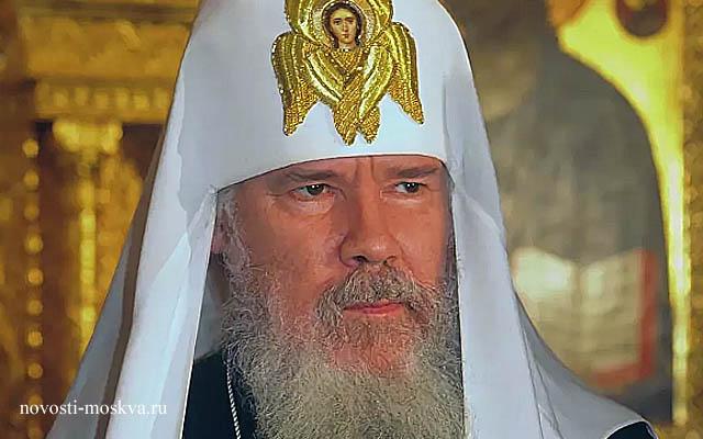 патриарх Алексий Второй (Алексей Михайлович Ридигер)