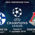 «Локомотив» распрощался с Лигой Европы