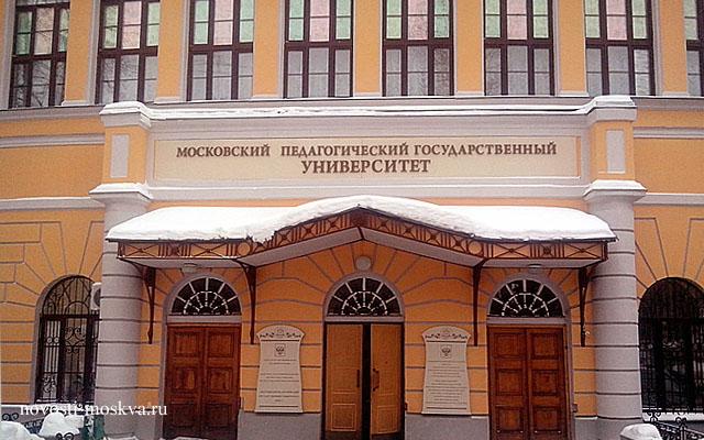 Московский педагогический госудраственный университет