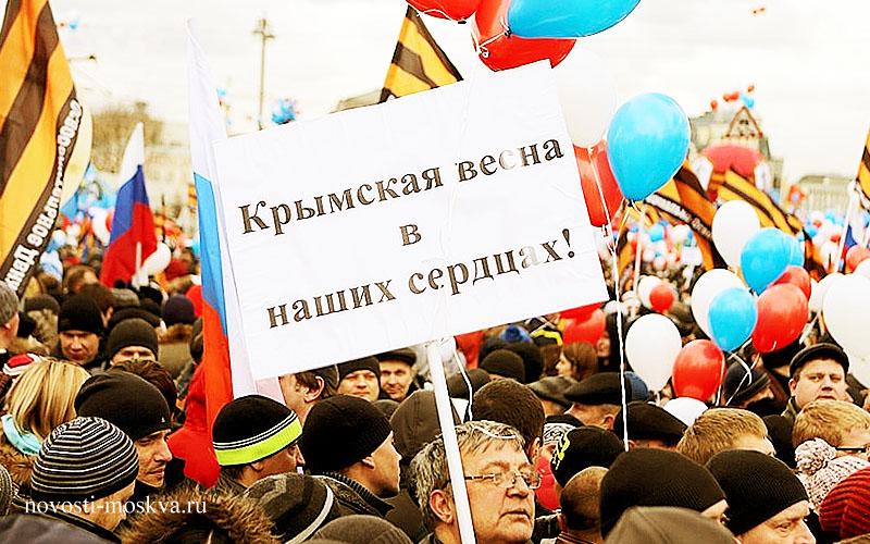 В Москве вовсю идет «Крымская весна»