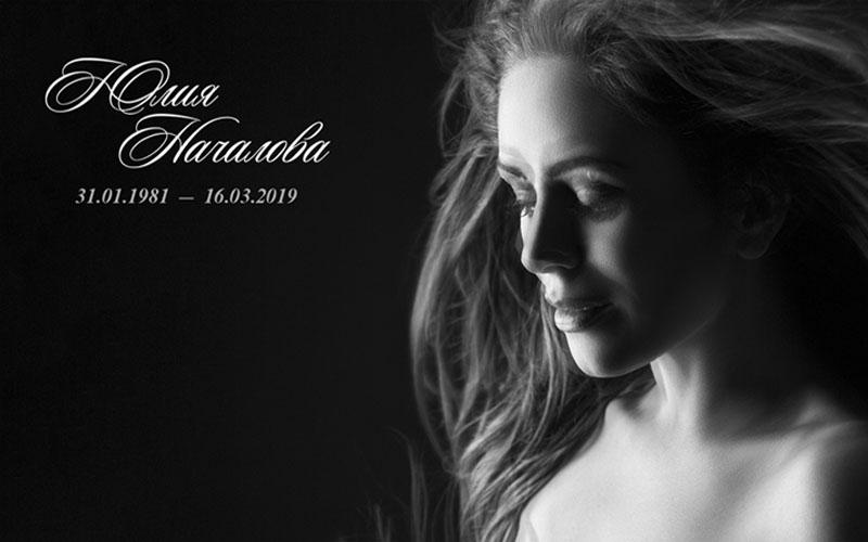 Дата похорон Юлии Началовой