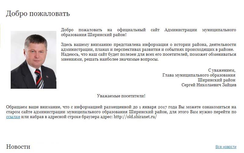 Сергей зайцеа глава администрации Ширинского района Хакасии